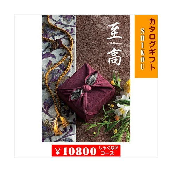 カタログギフト 至高 10800円コース