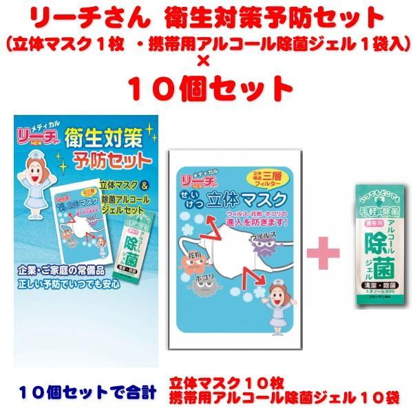 立体 マスク & アルコール除菌ジェル (NEWリーチさん衛生対策予防セット) 10個セット