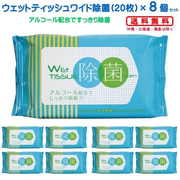 ウェットティッシュワイド除菌(20枚入)8個セット