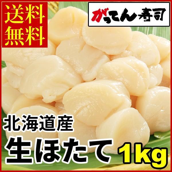北海道産 生ほたて貝柱1kg 送料無料/冷凍生/がってん寿司/御中元ギフトにも