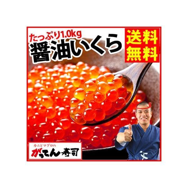 寿司屋の特選いくら醤油漬け1kg ご自宅用のたっぷりサイズ/イクラ/がってん寿司|e-rdc