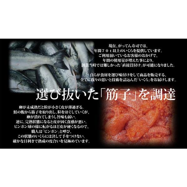 寿司屋の特選いくら醤油漬け1kg ご自宅用のたっぷりサイズ/イクラ/がってん寿司|e-rdc|02