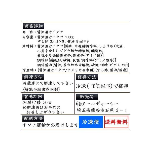 寿司屋の特選いくら醤油漬け1kg ご自宅用のたっぷりサイズ/イクラ/がってん寿司|e-rdc|07