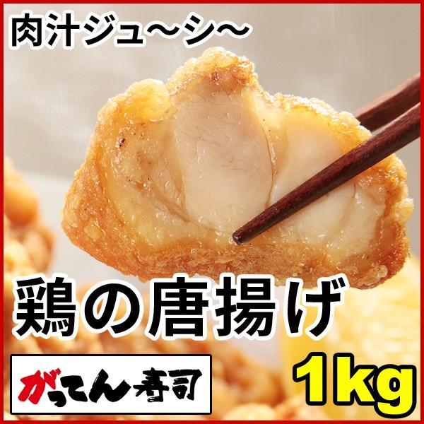 鶏の唐揚げ(立田揚げ)1kg /若鶏/冷凍/業務用/1キロ/からあげ/とり肉/鶏肉/から揚げ/お弁当/揚げ物/竜田揚げ/がってん/