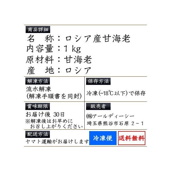 有頭甘エビ1kg 船上凍結(約60尾) 送料無料/海老/甘えび/がってん|e-rdc|07
