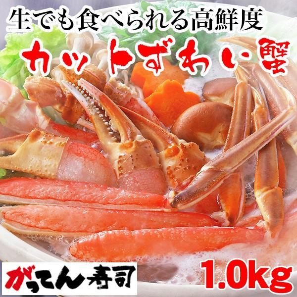 ずわいがに1.0kg 生でも食べられる高鮮度 ズワイガニ/カット済み/カニむき身セット/蟹刺身/ かにしゃぶ/ポーション/送料無料