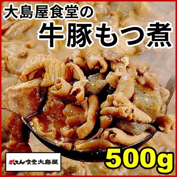 もつ煮込み500g 国産牛豚使用/八丁味噌仕立て/白もつ/ガツ/モツ/がってん e-rdc