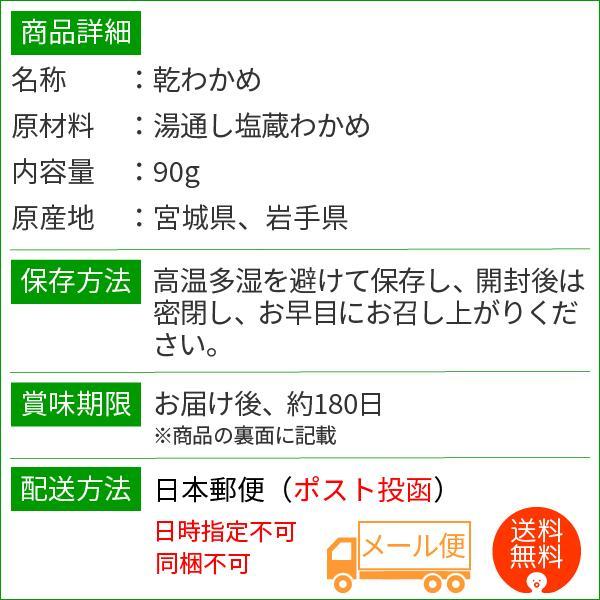 乾燥カットわかめ90g /ワカメ/スープ/国産/送料無料/海藻/味噌汁/がってん/メール便|e-rdc|02