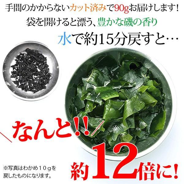 乾燥カットわかめ90g /ワカメ/スープ/国産/送料無料/海藻/味噌汁/がってん/メール便|e-rdc|05