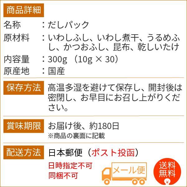 きほんのだしパック 10g×30P 化学調味料不使用 メール便でお届け|e-rdc|02