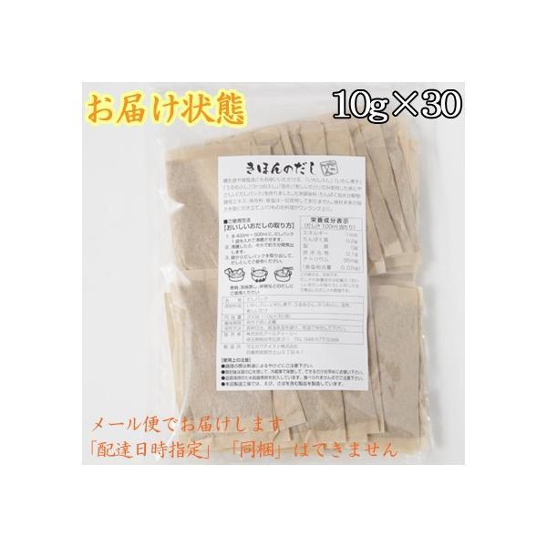 きほんのだしパック 10g×30P 化学調味料不使用 メール便でお届け|e-rdc|03
