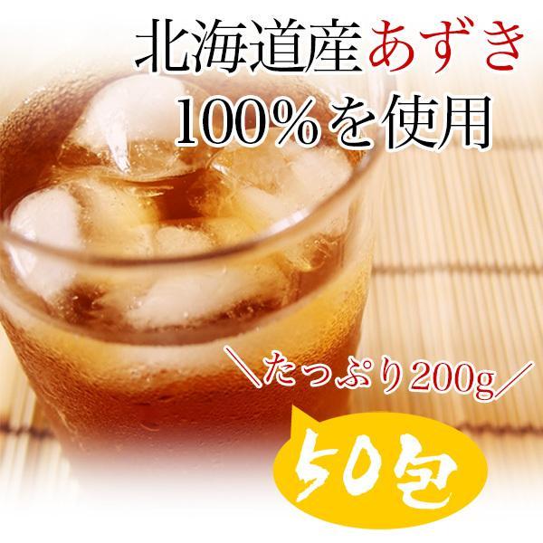 あずき茶200g(50包) 北海道産/小豆茶/ノンカフェイン/カフェインレス/メール便でお届け|e-rdc|03