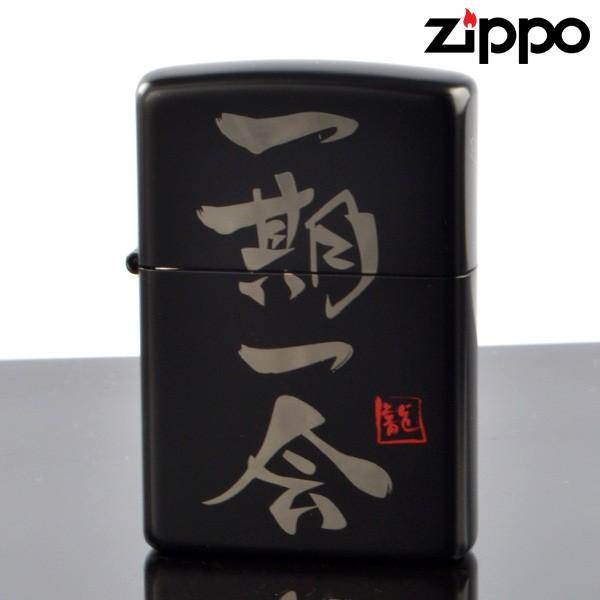 ZIPPO#200 四文字熟語シリーズ ii-ib ブラックイオン 一期一会 (10020075) ジッポーライター