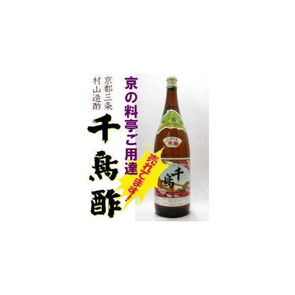 千鳥酢 米酢 京都・三条 1800ml 「京都」村山造酢(株)1.8L 一升瓶 京都の酢