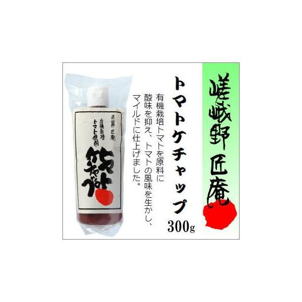 「嵯峨野匠庵」トマトケチャップ 300g