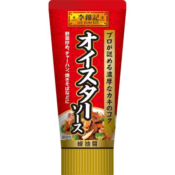 李錦記オイスターソース(チューブ入り)95g  S&B SB エスビー食品