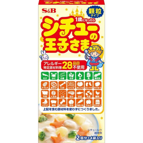 シチューの王子さま 顆粒(アレルギー特定原材料等28品目不使用) S&B SB エスビー食品