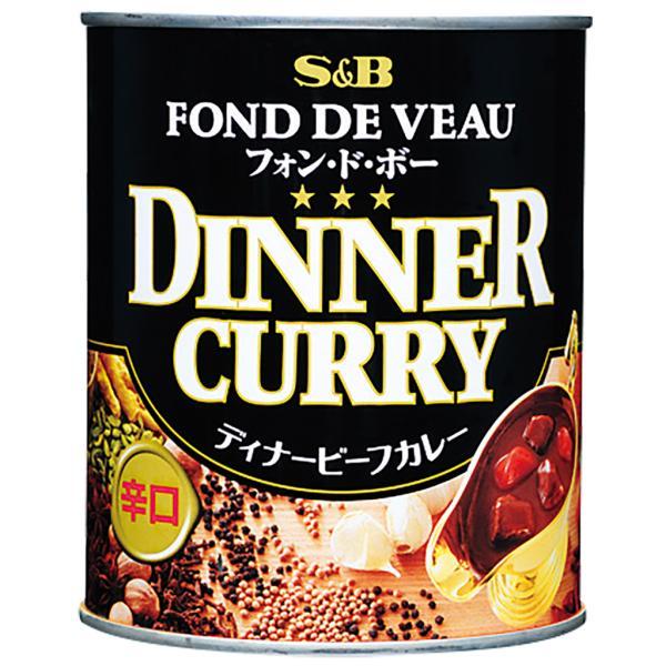 ディナービーフカレー缶辛口840g S&B SB エスビー食品