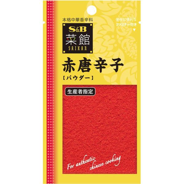 菜館 赤唐辛子(パウダー)15g  S&B SB エスビー食品