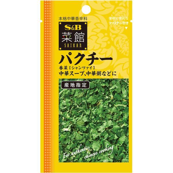 菜館 パクチー(香菜)1.5g  S&B SB エスビー食品