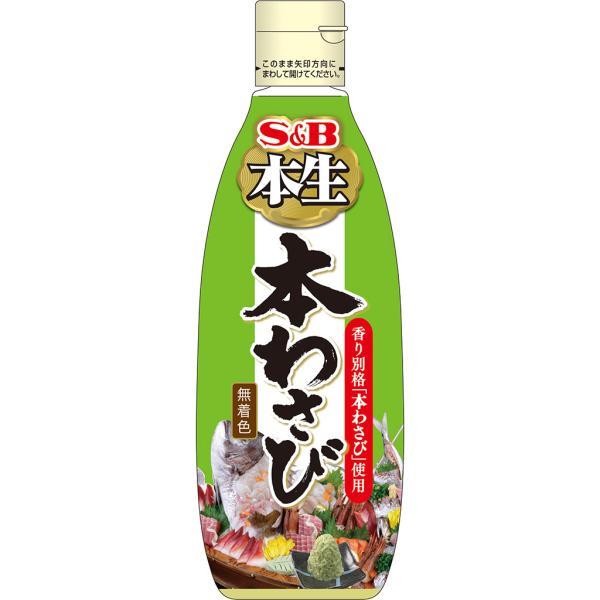 S&B本生本わさび300g(無着色) S&B SB エスビー食品