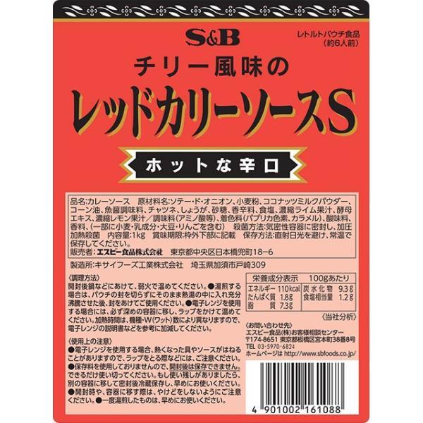 チリー風味のレッドカリーソースS辛口1kg S&B SB エスビー食品