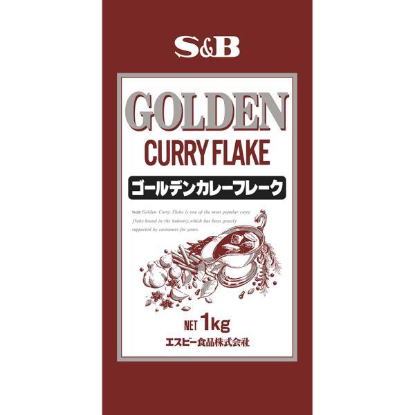 SB ゴールデンカレーフレーク1kg  業務用 S&B SB エスビー食品