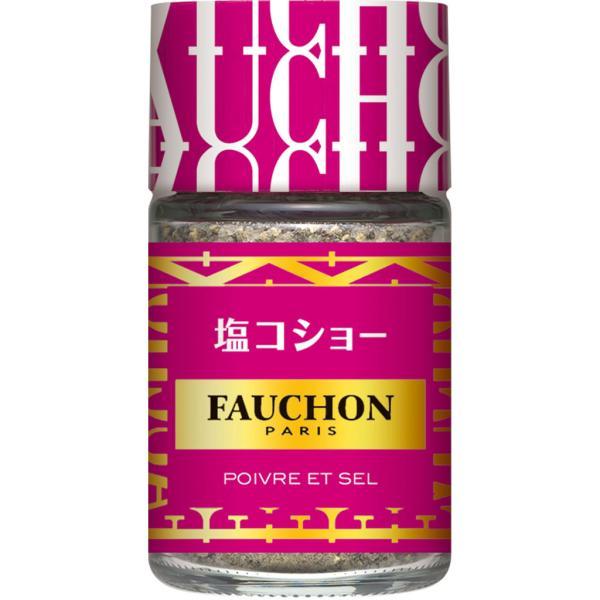 FAUCHON 塩コショー S&B SB エスビー食品