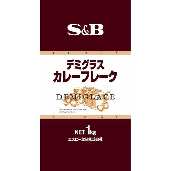 デミグラスカレーフレーク 1kg 業務用カレーフレーク エスビー SB S&B