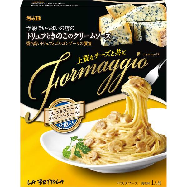 予約でいっぱいの店の Formaggio トリュフときのこのクリームソース S&B SB エスビー食品