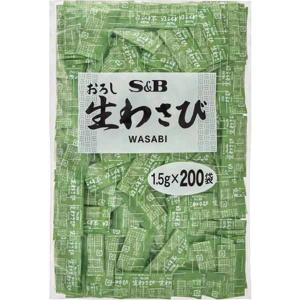 S&B小袋おろし生わさび1.5g×200個 S&B SB エスビー食品