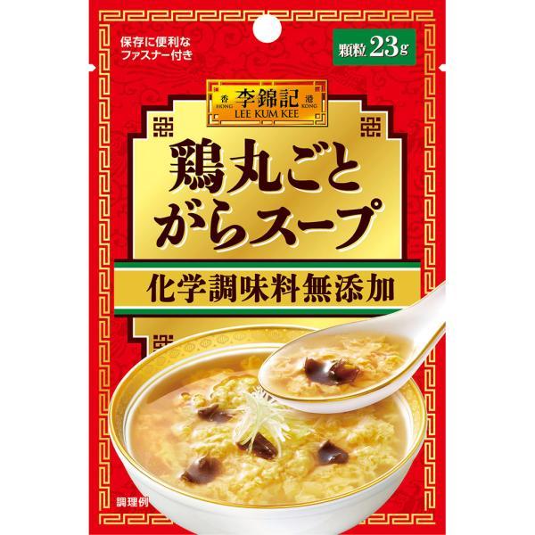エスビー食品 李錦記鶏丸ごとがらスープ化学調味料無添加 袋 23g 調味料 中華 だし