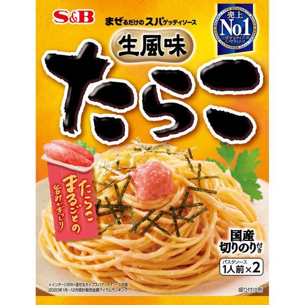 エスビー食品 まぜるだけのスパゲッティソース 生風味たらこ 53.4g パスタソース まぜスパ パスタ インスタント 簡単 時短