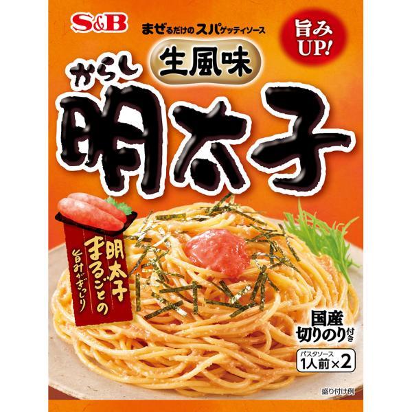 エスビー食品 まぜるだけのスパゲッティソース 生風味からし明太子 53.4g パスタソース まぜスパ パスタ インスタント 簡単 時短