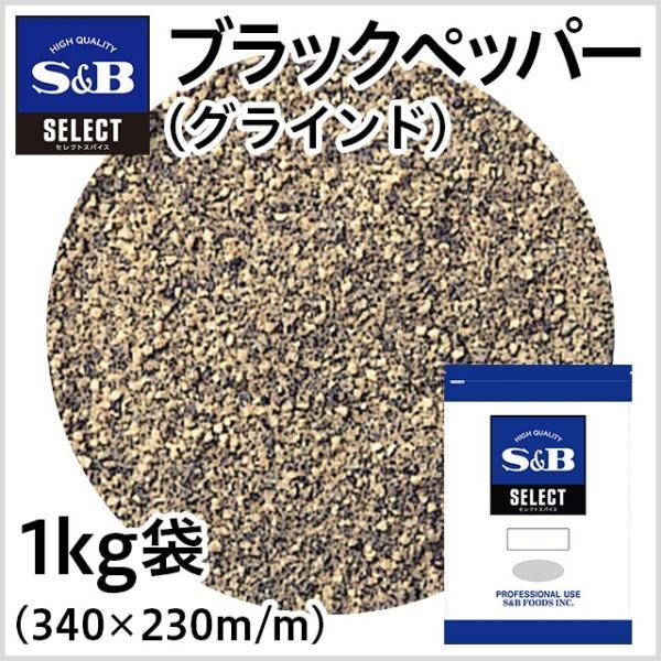 セレクトブラックペッパー グラインド 袋1kg 業務用黒胡椒 業務用スパイス お徳用 SB S&B エスビー