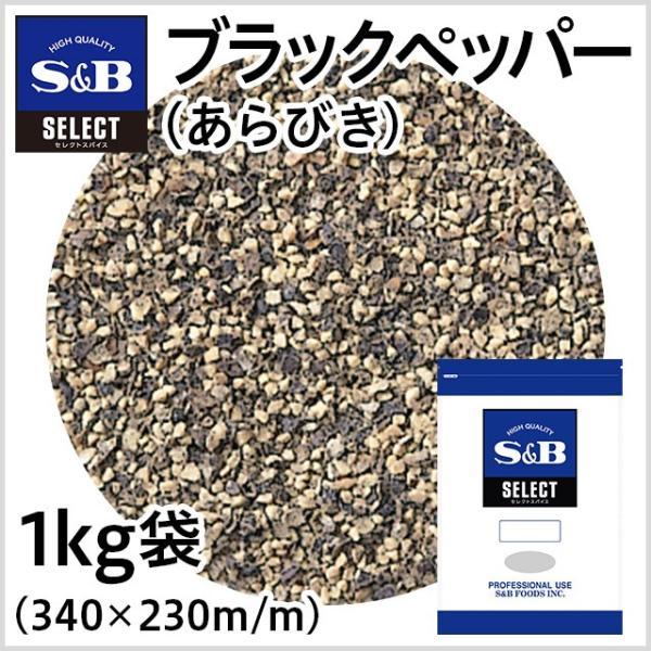 セレクトブラックペッパー あらびき 袋1kg 業務用黒胡椒 業務用スパイス お徳用 SB S&B エスビー