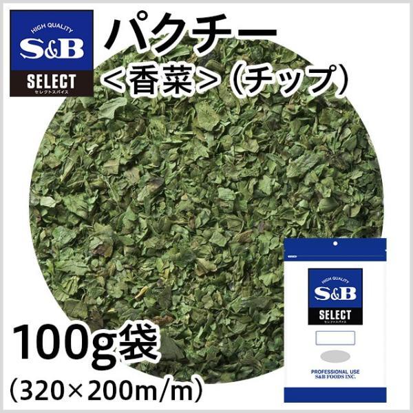セレクト パクチー(チップ)〈香菜〉 100g袋入り S&B SB エスビー食品