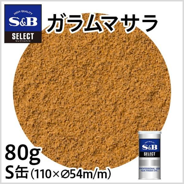 セレクトガラムマサラ S缶80g 業務用ガラムマサラ お徳用カレー用ミックススパイス S&B SB エスビー