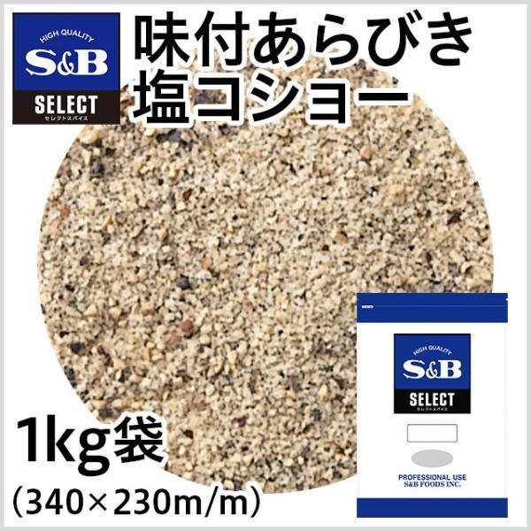 セレクト味付あらびき塩コショー 袋1kg S&B SB エスビー食品