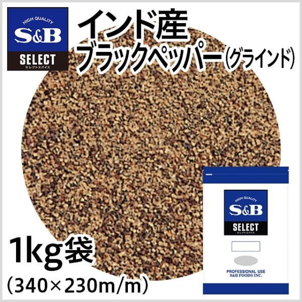 セレクトインド産ブラックペッパー グラインド 袋1kg セレクトスパイス 黒胡椒 スパイス 調味料 カレー 業務用 SB S&B エスビー食品