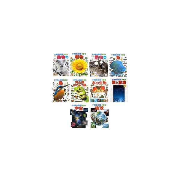 小学館の図鑑NEO/1〜10巻セット
