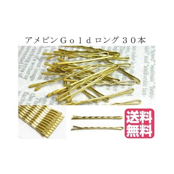アメピンゴールド 10本セット3個組み ロング