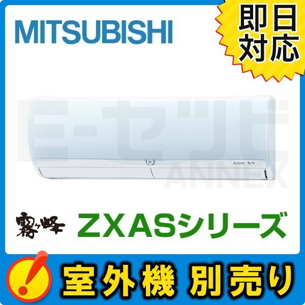 MSZ-2817ZXAS-W-IN ハウジングエアコン 三菱電機 壁掛形 霧ケ峰 ZXASシリーズ マルチ室内ユニット 10畳程度 ワイヤレス 単相200V 室内機単品