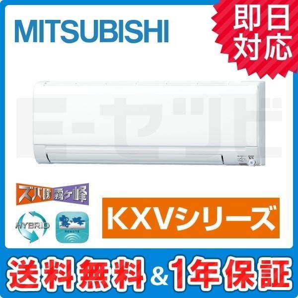 ルームエアコン MSZ-KXV2219-W 三菱電機 霧ケ峰 壁掛形 KXVシリーズ 6畳程度 シングル 単相100V ワイヤレス