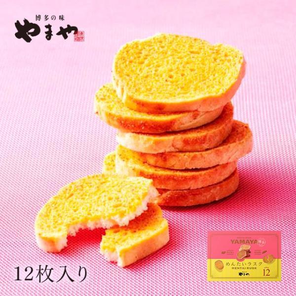 やまや明太ラスク(12枚入)(九州銘菓お菓子おかき土産お取り寄せグルメおつまみ手土産帰省ギフトカジュアルギフト)