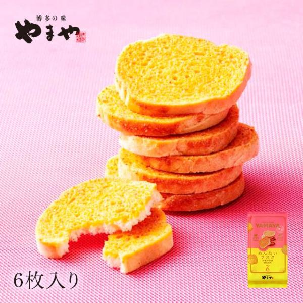 やまや明太ラスク(6枚入)(九州銘菓お菓子おかき土産お取り寄せグルメおつまみ手土産帰省ギフトカジュアルギフト)