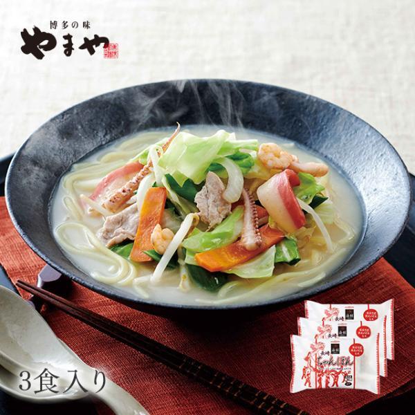 やまや 長崎ちゃんぽん3食セット(九州 お取り寄せ グルメ おつまみ ご飯のお供 手土産 ギフト)
