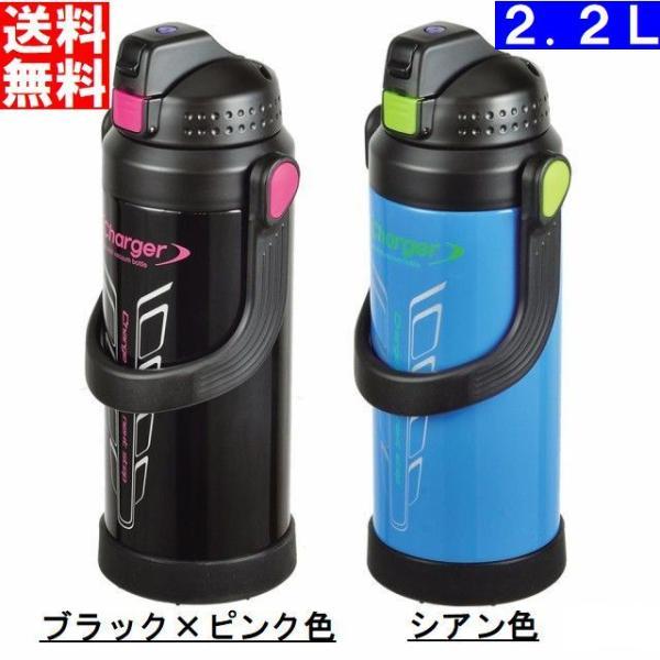 (半額 50%割引 送料無料)大型 水筒 2L 2リットル 2.2L 大容量 ダブルステンレス ボトル(パール金属) e-shop-satomura