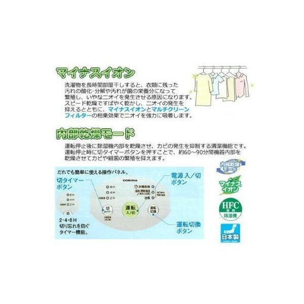 ☆部屋干し機能搭載☆[コロナ] 除湿機[木造]〜7畳[鉄筋]〜14畳<スカイ ブルー>CD-P6313-AS