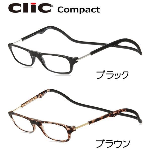 クリックリーダー コンパクト clic readers Conpact 小さく畳めてとても便利 老眼鏡 マグネットで着脱簡単 男性も女性もおしゃれに使える老眼鏡